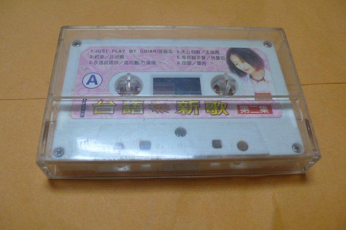 紫色小館86------台語新歌