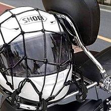 觀塘實店 ~ HK$20/1個 ~ 全新電單車6勾彈性頭盔網, 油缸網, 雜物網, 單車尾架雜物網