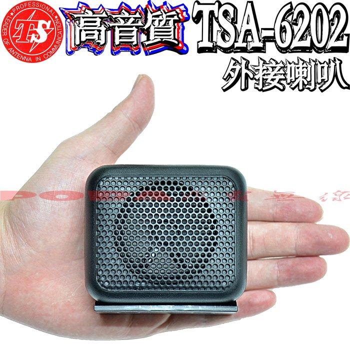 ☆波霸無線電☆TS TSA-6202 3.5mm 喇叭 高音質喇叭 車機喇叭 手機喇叭 台灣製造 車機專用 外接喇叭