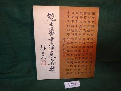 【愛悅二手書坊 04-58】鮑士鎏書法展專輯