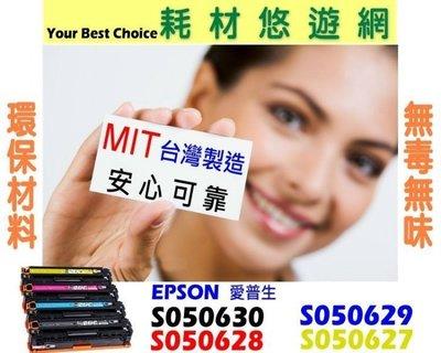 EPSON 相容碳粉匣 藍 S050629 環保無粉塵綠能版 適用: C2900N/ CX29NF 新北市