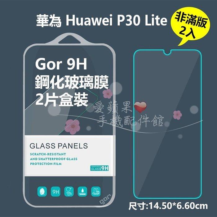 Huwei P30 Lite 華為 GOR 9H 2.5D 抗刮耐磨 非滿版 鋼化玻璃 2入盒裝 保護貼 膜 愛蘋果❤️