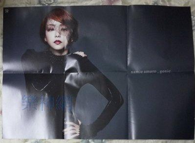 安室奈美惠Namie Amuro -時尚基因 genic【日版折頁海報】全新 南投縣