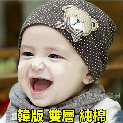 媽咪靓寶貝-新開幕特價 純棉嬰兒套頭帽 小熊帽 全頭帽 兒童帽子 睡眠帽 新生兒 帽子 胎帽 嬰兒帽 童帽 空調帽 潮帽 彌月