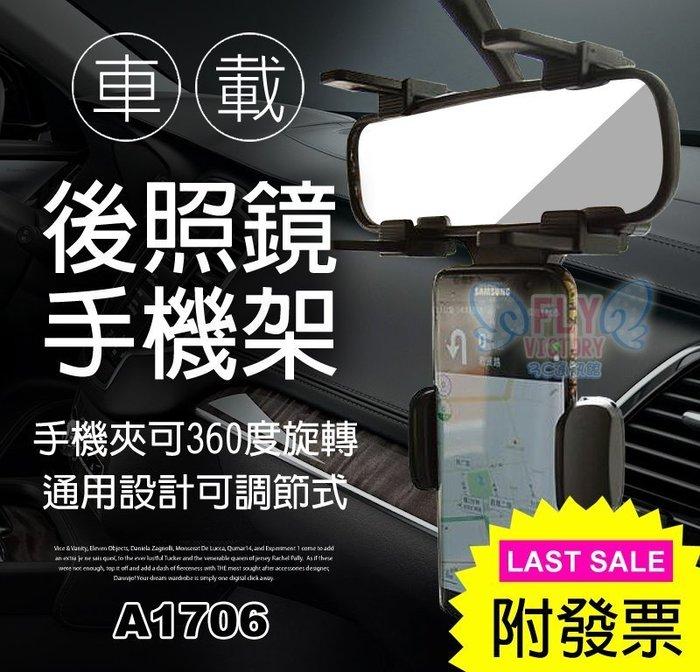 『FLY VICTORY』後照鏡手機支架 儀錶板手機支架 導航支架 非M型支架 重力感應手機支架 出風口支架 車用支架