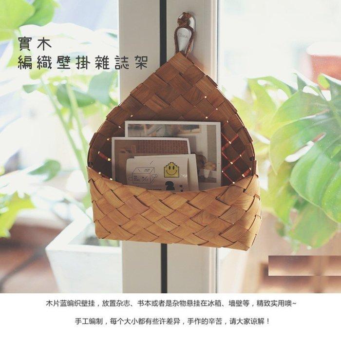 創意實木編織壁掛雜誌架超薄簡約客廳宿舍牆上書報刊架