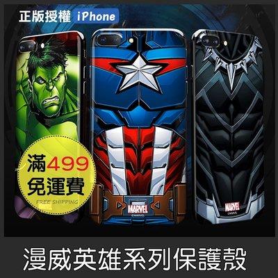 GS.Shop 漫威 MARVEL 復仇者聯盟 正版授權 iPhone 7/8 Plus 保護套 保護殼 軟殼 全包覆