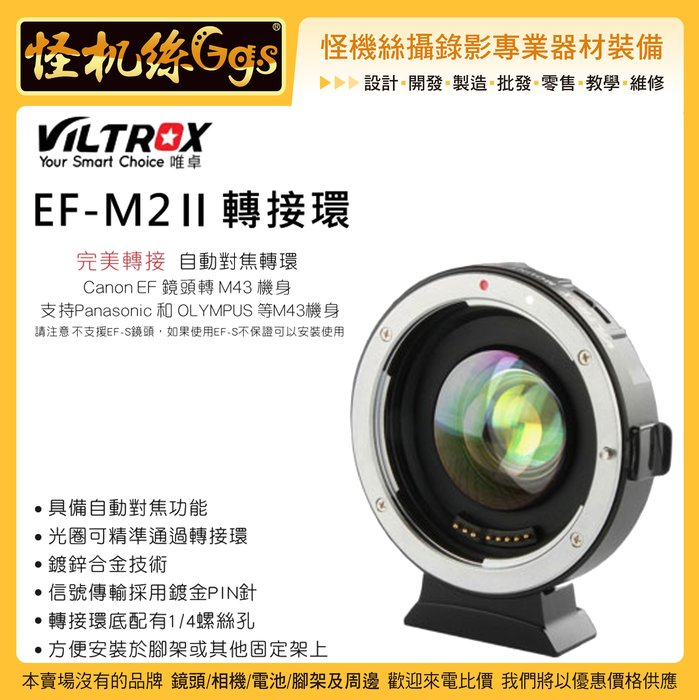 怪機絲 唯卓 EF-M2 II 二代 Canon 鏡頭 轉 M43 機身 轉接環 EF轉M4/3 自動對焦 光圈