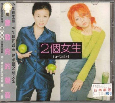 2個女生 首張專輯 FARAWAY. 讓我忘了你。啄木鳥。CD+側標(黏在外盒上)