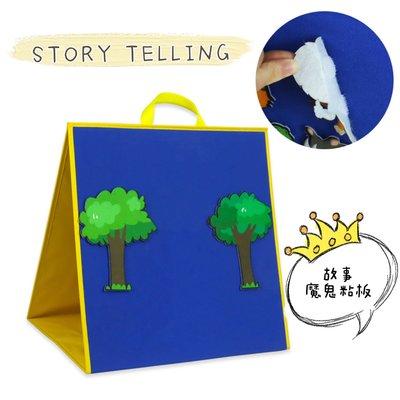 現貨《童玩繪本樂》不織布板 說故事板 教學板 說故事道具 STORY TELLING TEACHING BOARD