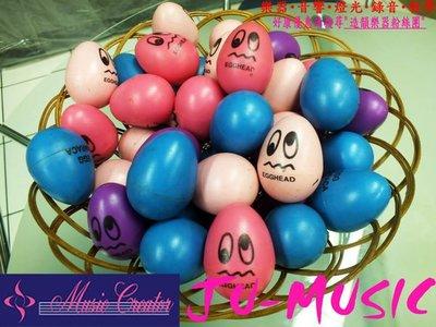 造韻樂器音響- JU-MUSIC - 奧福 節奏 樂器 雞蛋 沙鈴 台灣製造 1組50元 歡迎下標
