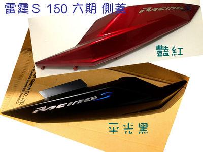 雷霆S 150 六期 原廠 車殼【側蓋、平光黑、豔紅、藍】護條、護蓋
