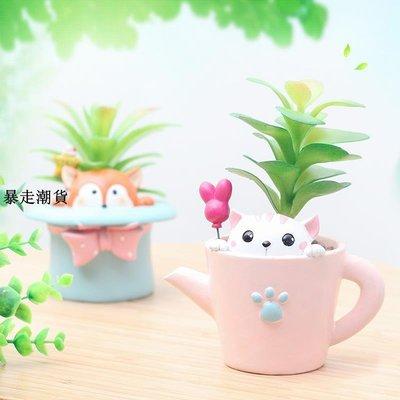 精選 創意zakka可愛迷你萌物多肉肉植物小花盆個性微景觀花卉盆栽