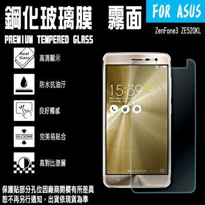 9H霧面 鋼化玻璃保護貼 5.2吋 ASUS ZenFone 3/ZE520KL 日本旭硝子玻璃/螢幕/高清晰/耐刮