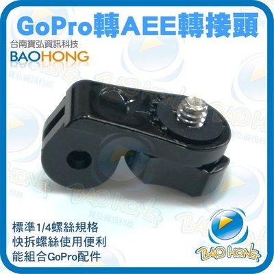 台南寶弘】戶外型極限運動 SONY HDR AEE 運動攝影機 1/4吋螺絲單轉換頭 GOPRO TO  AEE 螺絲