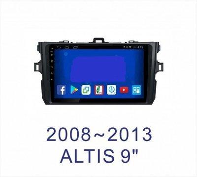 大新竹汽車影音 08~13年 10代10.5代 ALTIS 專車專用安卓機 9吋螢幕 台灣設計組裝 系統穩定