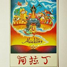 珍貴絕版1993年碧麗宮劇院(1994年結業)舉行迪士尼經典動畫電影《阿拉丁》立體首映禮門券1張