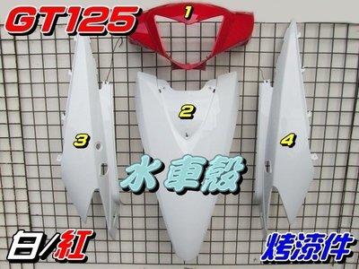 【水車殼】三陽 GT125 烤漆件 白色 + 紅色 4項$1900元 GT SUPER 外殼 GT 白紅配色 全新副廠件