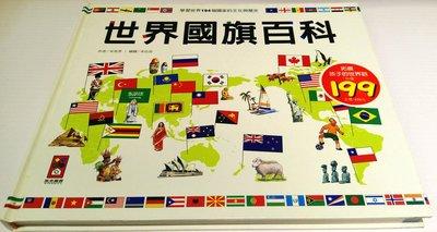 風車圖書 世界國旗百科