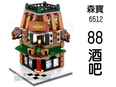◎寶貝天空◎【森寶 6512 88酒吧】小顆粒,建築系列,城市城鎮街景帶燈光,可與LEGO樂高積木組合玩