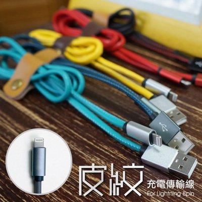 2 [4入組]Apple Lightning 8Pin 皮革充電線 鋁合金 皮紋傳輸線 數據線 8pin接口 (1M)