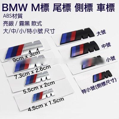 寶馬 BMW 汽車運動標誌 M標 車標 後車廂貼標 尾標 葉子板側標 ABS材質 兩款顏色 小號單件價格 現貨供應!!