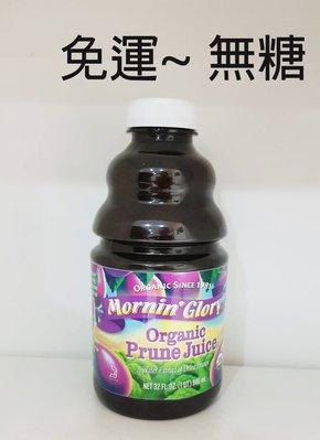 歐納丘 有機純黑梅汁(黑棗汁) 946ML*2罐~特價$780元~免運