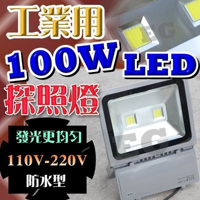 保一年F1C35 工業用防水型 100W LED 照明燈 探照燈 泛光燈 投射燈 高亮 野營燈 投光燈 走道燈