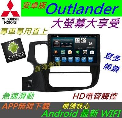 安卓版 Outlander 專用機 音響 主機 Android 系統 USB 藍牙 倒車顯影 數位 汽車音響 wifi