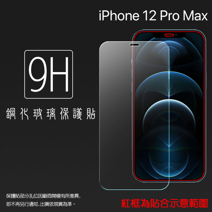 Apple iPhone 12 Pro Max A2411 6.7吋 鋼化玻璃保護貼 9H 螢幕貼 鋼貼 玻璃貼 保護膜