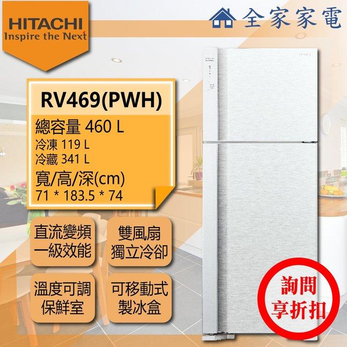 【問享折扣】日立冰箱 RV469 (PWH / BSL)【全家家電】另售  RG616  RG599B  RG36B