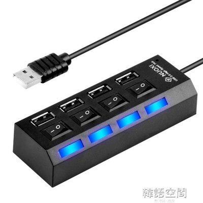 999諾西usb2.0分線器一拖四筆記本電腦usb3.0擴展口多介面集線器hub下單後請備註顏色尺寸