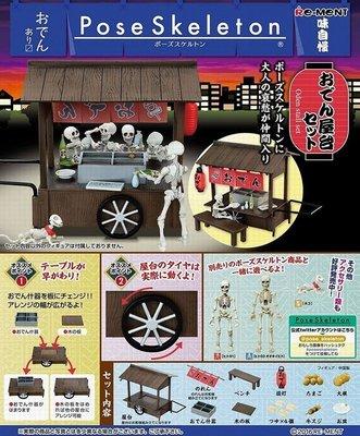 【奇蹟@蛋】 RE-MENT(食玩)Pose Skeleton系列-關東煮台車 全1種 整套販售
