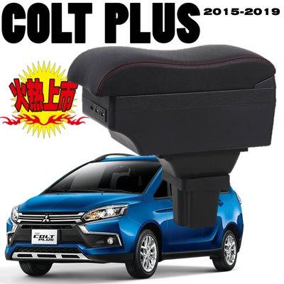 【皮老闆】MITSUBISHI COLT PLUS 波浪款 中央扶手 扶手箱 中央扶手箱 雙層置物 USB充電