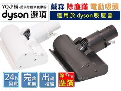 YQ小舖 適用 戴森 dyson 電動 除塵蟎 刷頭 塵蟎 除蟎 輪滾刷 吸頭 渦輪滾刷 DC59 DC61 V6 62