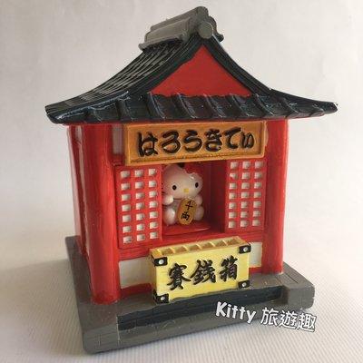 [Kitty 旅遊趣] Hello Kitty 開運存錢筒 賽錢箱 撲滿 凱蒂貓 陶瓷存錢桶 擺飾品 底部有孔