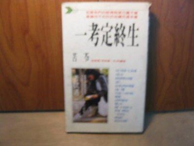 【愛悅二手書坊 20-02】一考定終生  苦苓選編  希代書版出版
