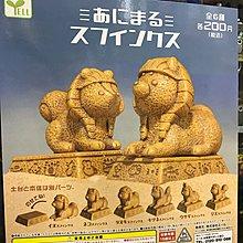 全新 正版 日版 動物獅身人面像 全6種 扭蛋 現貨 埃及 法老
