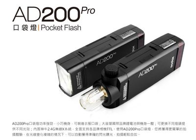 神牛 GODOX AD200Pro 口袋型閃光燈 無線觸發 棚燈 鋰電池 雙燈頭 TTL 閃光燈 AD200 Pro