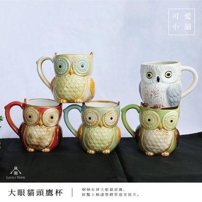 (台中 可愛小舖)日式 貓頭鷹 鮮豔 有神 五款 動物杯 馬克杯 茶杯 提把 陶瓷