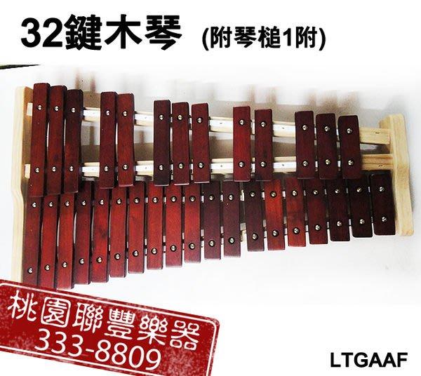 《∮聯豐樂器∮》32鍵桌上型木琴 3000元 含琴槌 架子 專用袋子《桃園現貨》