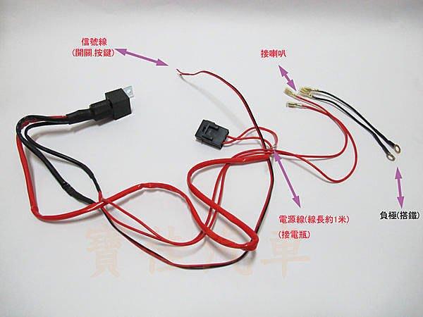 光光賣場 特製改裝 機車 喇叭線組 喇叭強化線組  機車喇叭 汽笛喇叭 怪獸喇叭 蝸牛喇叭