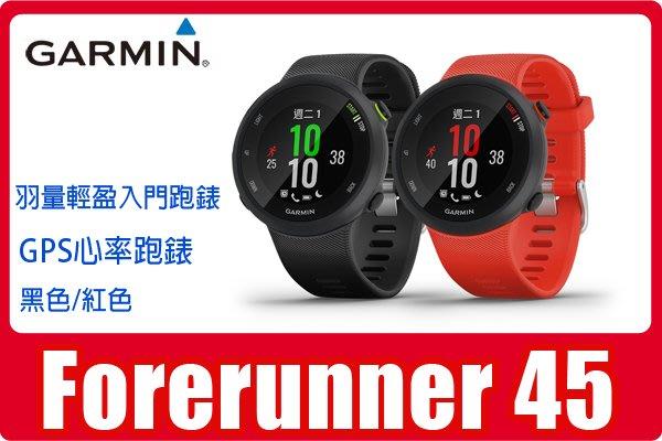 公司貨 GARMIN Forerunner 45 GPS 智慧心率跑錶 腕式心率跑錶 腕錶 戶外錶 運動錶 附發票