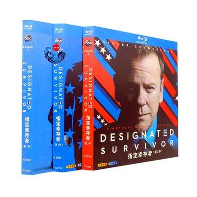 藍光光碟/BD美劇 指定幸存者/Designated Survivor 1080P第1-3季完整版 繁體中字