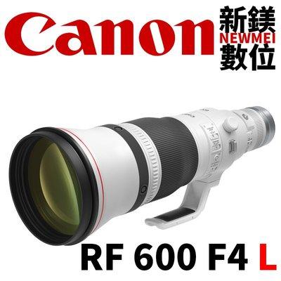 【新鎂】Canon RF 600mm F4 L IS USM (公司貨) 望遠焦段鏡皇