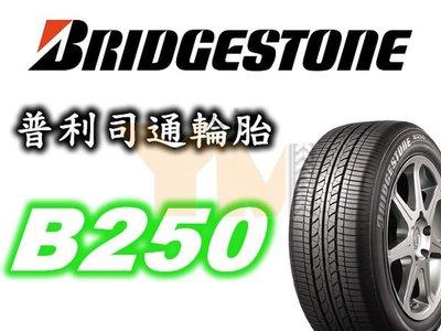 非常便宜輪胎館 BRIDGESTONE B250 普利司通 185 60 14 完工價1800 全系列齊全歡迎電洽