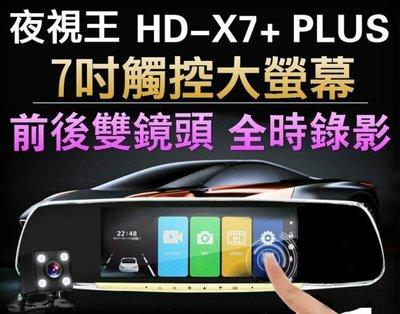 錄影就是比較好【夜視王 HD-X7+ PLUS】台灣聯詠晶片+高感光元件廣角170度/倒車顯影/雙鏡頭/後視鏡行車記錄器