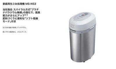 Panasonic(國際牌) MS-N53XD 家庭用 廚餘處理機 6L **廚餘回收機**