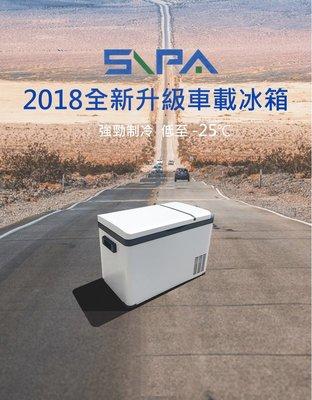 預訂 SAPA k30 智能車載壓縮機冷凍(藏)迷你冰箱 可車用、戶外露營,溫度可達-25℃