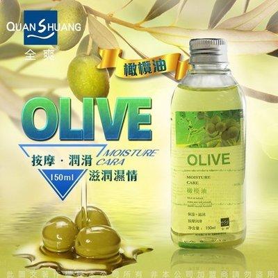 滿千送120ML潤滑液-Quan Shuang性愛生活按摩潤滑油150ml OLIVE橄欖油